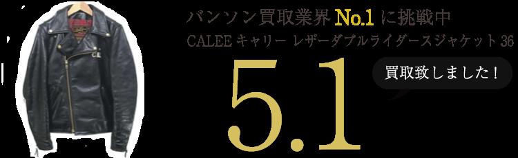 バンソン ライダース  CALEEキャリー レザーダブルライダースジャケット36 ブランド買取ライフ