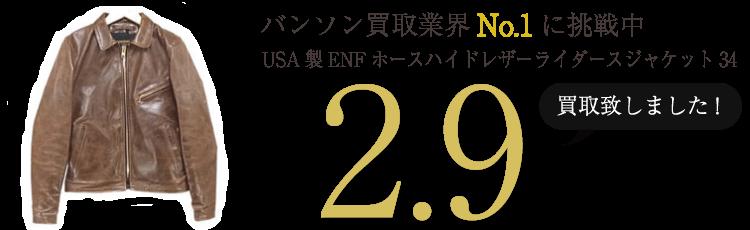 バンソン ライダース  USA製ENFホースハイドレザーライダースジャケット34 ブランド買取ライフ