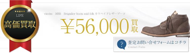 16SS Brigadier boots mid folkカウハイドレザーブーツ 5.6万円買取