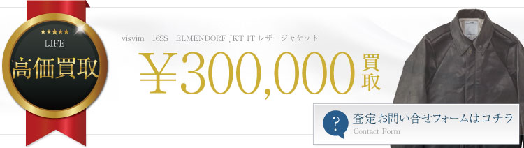 ELMENDORF JKT IT/レザージャケット/BLACK/ブラック 30万円買取