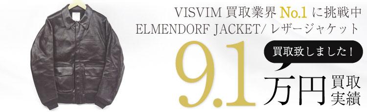 ELMENDORF JACKET/レザージャケットM/NVY/VS0001561/HORSE HIDED 9.1万円買取 / 状態ランク:B 中古品-可