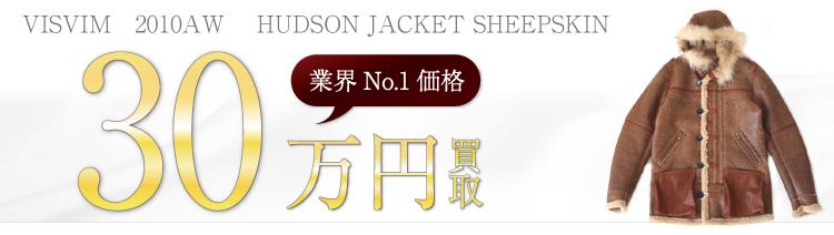 2010年AWモデル HUDSON JACKET SHEEPSKIN ジャケット  30万円買取