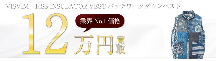2014年SSモデル INSULATOR VESTパッチワークダウンベスト 12万円買取
