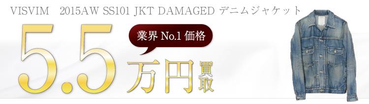 2015AW SS101 JKT DAMAGED デニムジャケット 5.5万円買取