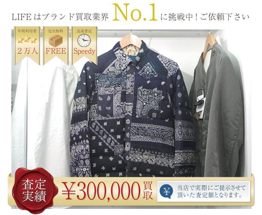 ビズビム高価買取!バンダナダウンジャケット高額査定!