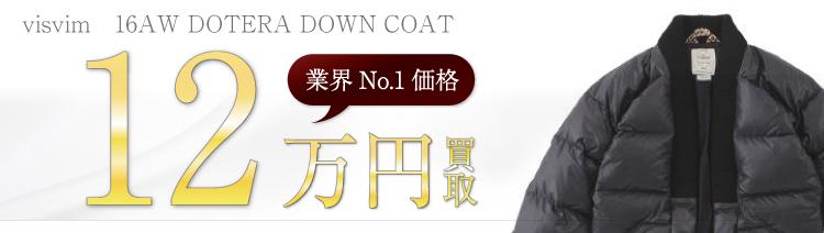 16AW DOTERA DOWN COAT / ドテラダウンジャケット