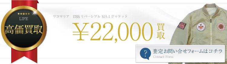 15SSリバーシブル MA-1 ジャケット 2.2万買取