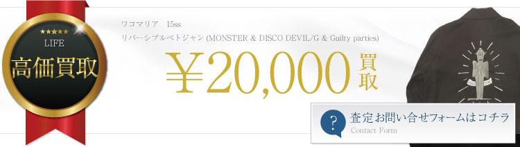 リバーシブルべトジャン / 15SS(MONSTER & DISCO DEVIL/G & Guilty parties) 2万買取