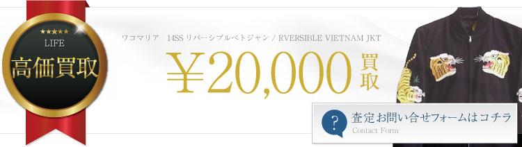リバーシブルべトジャン / RVERSIBLE VIETNAM JKT 2万買取