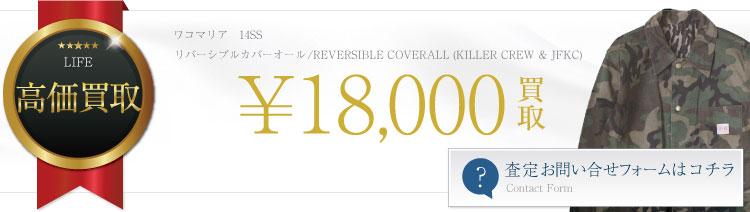リバーシブルカバーオール / REVERSIBLE COVERALL (KILLER CREW & JFKC) 1.8万買取