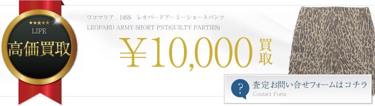 レオパードアーミーショートパンツ/LEOPARD ARMY SHORT PNT(GUILTY PARTIES) 1万買取