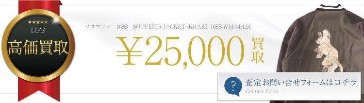 16ss スーベニアジャケット/SOUVENIR JACKET (KHAKI) 16SS-WMO-BL01  ~2.5万円買取