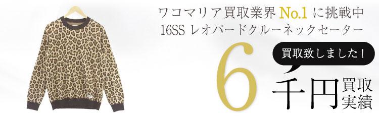 16ss レオパードクルーネックセーターL 6千円買取 / 状態ランク:S 中古品-非常に良い