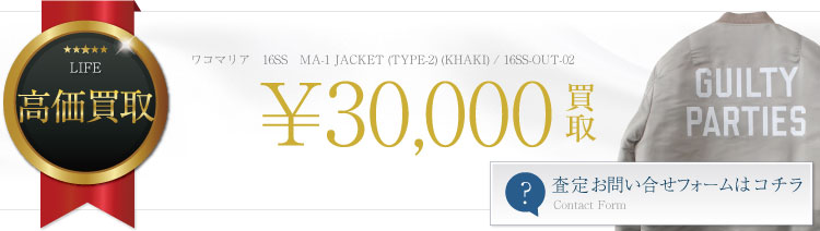 フライトジャケット / MA-1 JACKET (TYPE-2) (KHAKI) / 16SS-OUT-02 3万買取
