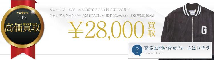 ×EBBETS FIELD FLANNELS別注スタジアムジャンパー /EB STADIUM JKT (BLACK) / 16SS-WMO-EB02 2.8万買取