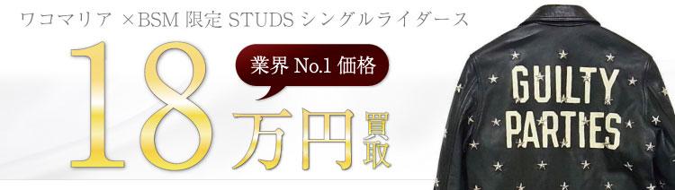 BLACK SENSE MARKET STUDS SINGLE LEATHER RIDERS JKT / シングルライダースジャケット 18万円買取