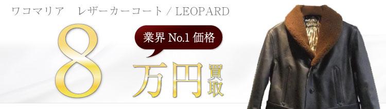 LEATHER CAR COAT(LEOPARD) / レザーカーコート 8万円買取