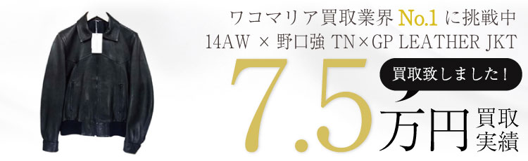 14AW ×野口強 TN×GP LEATHER JKTレザージャケットM 7.5万円買取 / 状態ランク:NU 新古品
