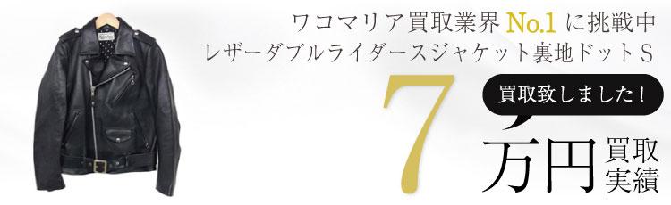 レザーダブルライダースジャケット裏地ドットS 7万円買取 / 状態ランク:S 中古品-非常に良い