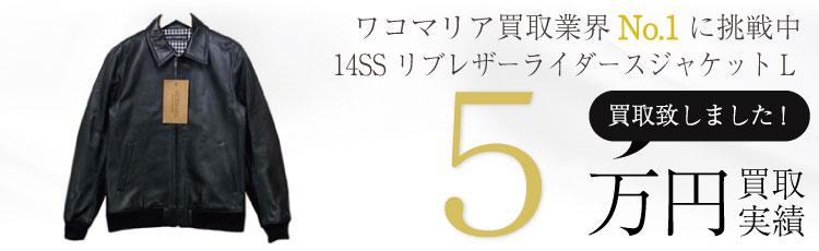 14SS リブレザーライダースジャケットL 5万円買取 / 状態ランク:SS 中古品-ほぼ新品