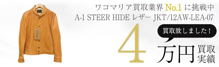 A-1 STEER HIDEレザージャケットL/12AW-LEA-07/ステアハイド/ディアスキン/タグ付き 4万円買取 / 状態ランク:A 中古品-良い