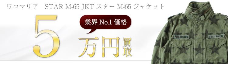 STAR M-65 JKTスターM-65ジャケット  5万円買取