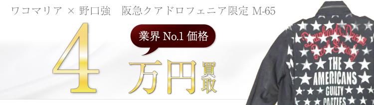 QUADROPHENIA TSUYOSHI NOGUCHI M-65 JKTクアドロフェニア野口強M-65ジャケット 4万円買取