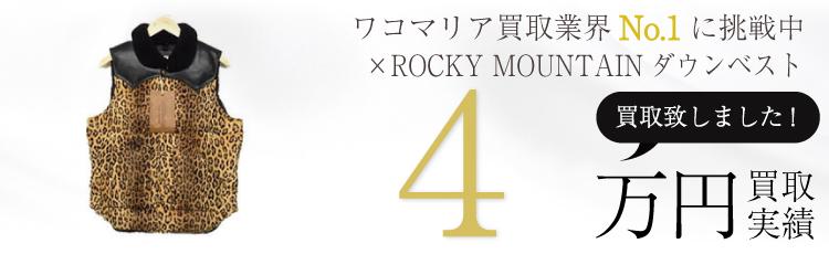 ×ROCKY MOUNTAINレオパードダウンベスト38 4万円買取 / 状態ランク:NU 新古品