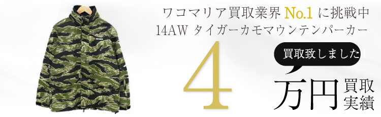 14AW タイガーカモマウンテンパーカーM 3.6万円買取 / 状態ランク:S 中古品-非常に良い