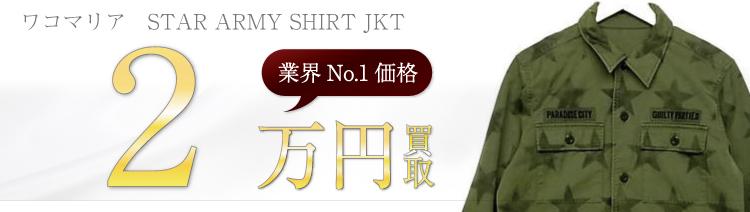 STAR ARMY SHIRT JKT/スターアーミーシャツジャケット  2万円買取