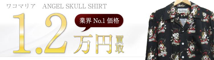 ANGEL SKULL SHIRT/エンジェルスカルアロハシャツ 1.2万円買取