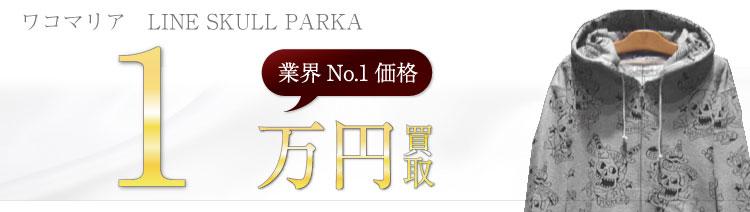 LINE SKULL PARKA /ラインスカルパーカー 1万円買取