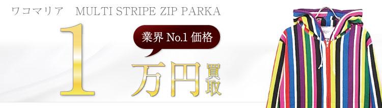 MULTI STRIPE ZIP PARKA /マルチストライプジップパーカー 1万円買取