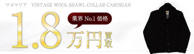 VINTAGE WOOL SHAWL COLLAR CARDIGAN(OUTRAGEOUS INC)