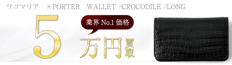 ×PORTER WALLET(CROCODILE/LONG)/クロコダイルウォレット(ロング) 5万円買取