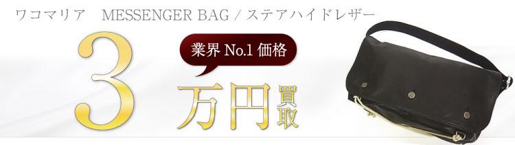 MESSENGER BAG (LEATHER) / メッセンジャーバッグ(ステアハイドレザー) 3万円買取