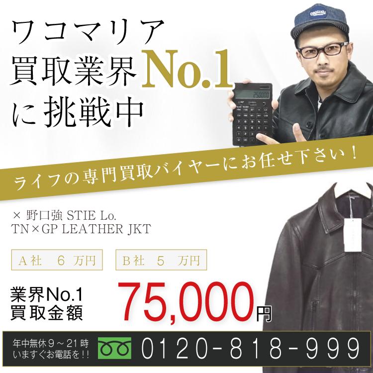 ワコマリア高価買取 野口強TNxGP LEATHER JKTレザージャケット高額査定!お電話でのお問い合わせはコチラ