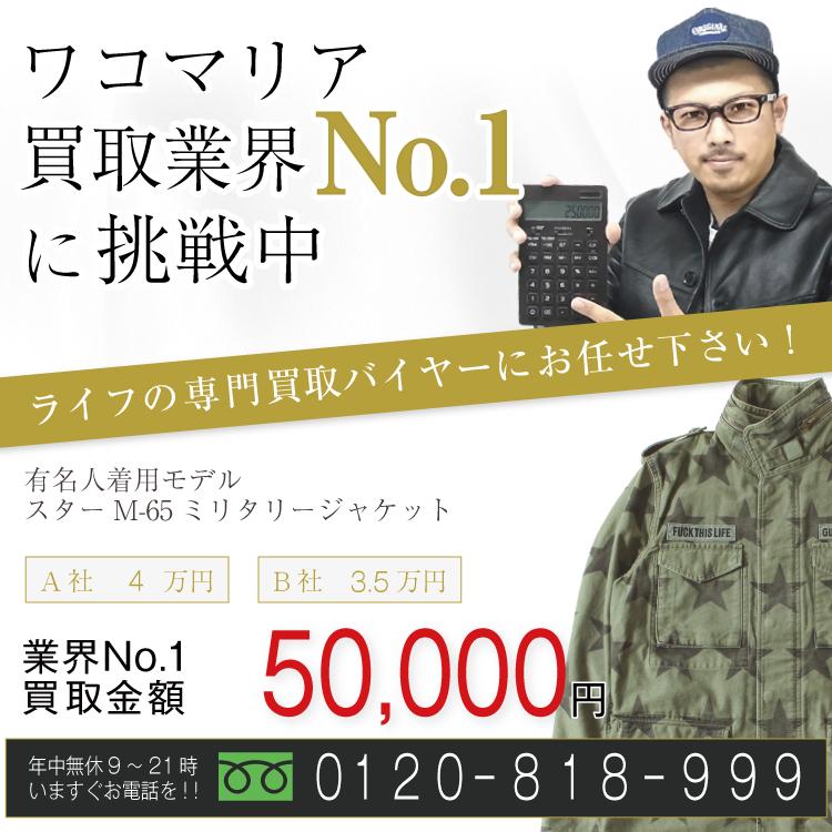 ワコマリア高価買取キムタク着用STAR M-65 JKT スタープリントミリタリージャケット高額査定!お電話でのお問合せはコチラ!