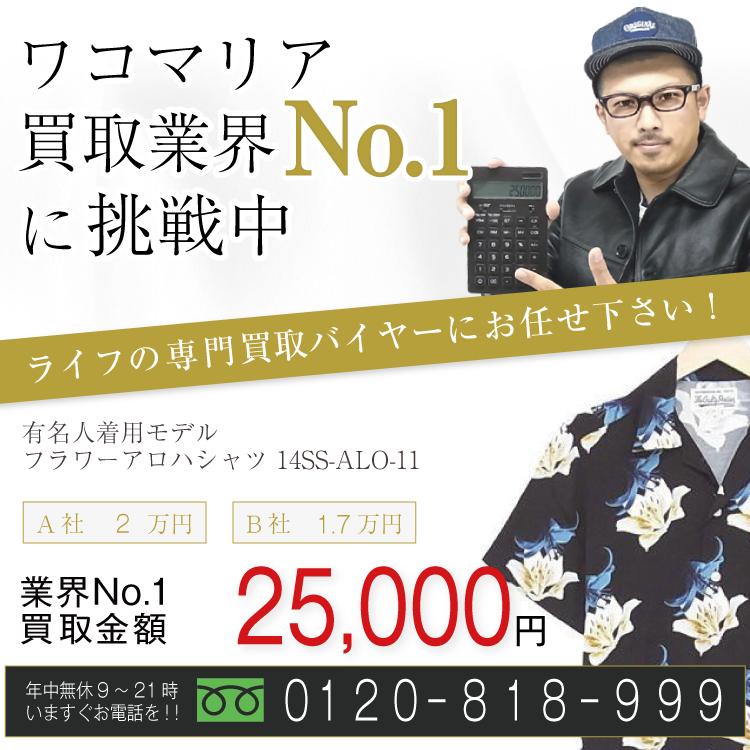 ワコマリア高価買取キムタク着用 フラワーアロハシャツ 14SS-ALO-11/FLOWER ALOHA SHIRT高額査定!お電話でのお問合せはコチラ!