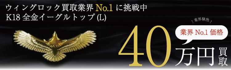 No.1  K18全金イーグルトップ(L) 40万買取