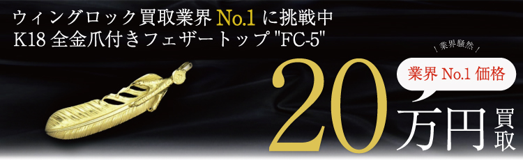 "No.2  K18全金爪付きフェザートップ""FC-5""  20万買取"