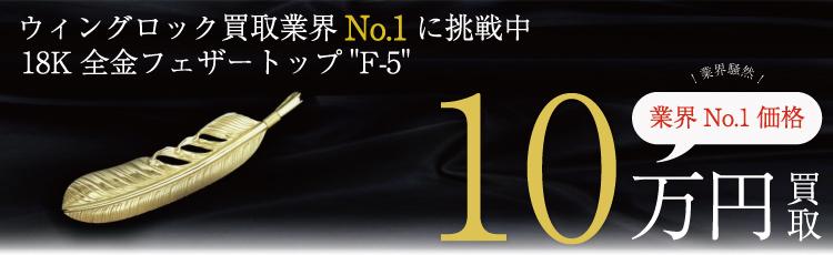 """18K全金フェザートップ""""F-5"""" 10万買取"""