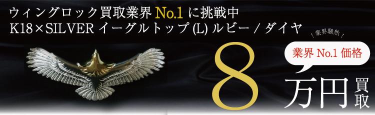 K18×SILVERイーグルトップ(L)ルビー/ダイヤ 8万買取