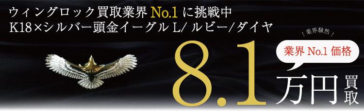 K18×シルバー頭金イーグルトップL /ルビー/ダイヤ 8.1万円買取