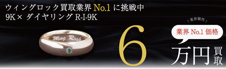 9K×ダイヤリングR-I-9K 6万円買取