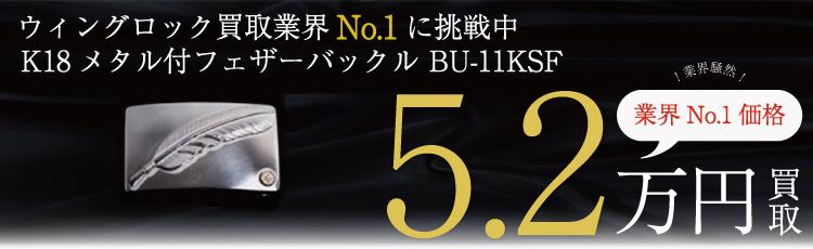 K18メタル付きシルバーフェザーバックル BU-11KSF  5.2万円買取
