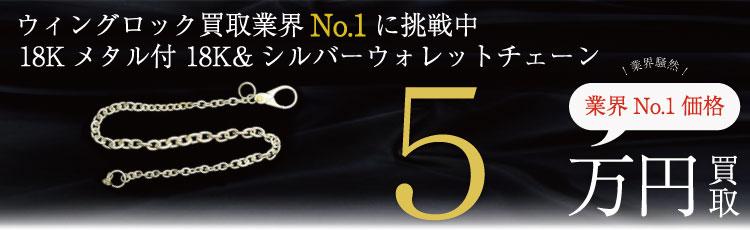 18Kメタル付き 18K&シルバーウォレットチェーン  5万円買取