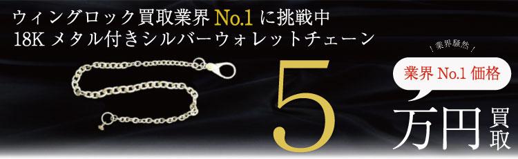 18Kメタル付きシルバーウォレットチェーン 5万円買取
