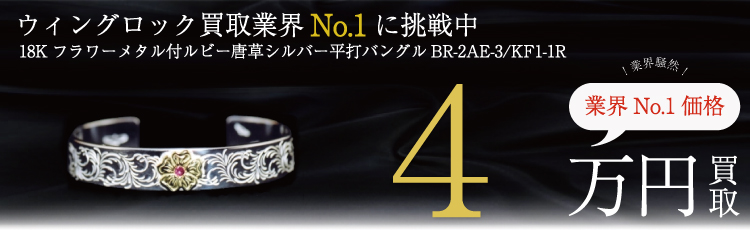 18Kフラワーメタル付ルビー唐草シルバー平打 BR-2AE-3/KF1-1R 4万円買取