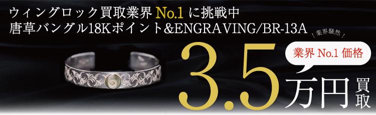 唐草バングル 18Kポイント&ENGRAVING BR-13A  3.5万円買取